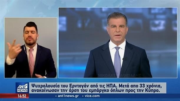 ANT1 NEWS 02-09-2020 ΣΤΗ ΝΟΗΜΑΤΙΚΗ