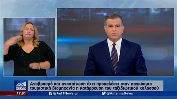 ANT1 NEWS 23-09-2019 ΣΤΗ ΝΟΗΜΑΤΙΚΗ