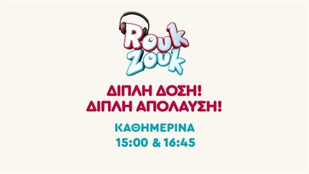 ROUK ZOUK - ΚΑΘΗΜΕΡΙΝΑ 15:00 ΚΑΙ 16:45