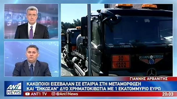 Ληστεία με λεία 1 εκ. ευρώ στην Αττική