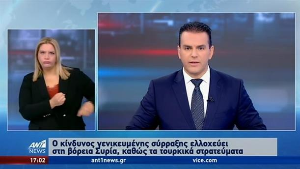 ANT1 NEWS 15-10-2019 ΣΤΗ ΝΟΗΜΑΤΙΚΗ