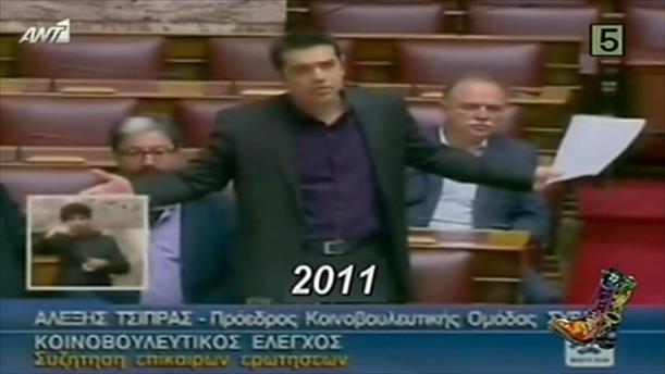 Top Επικαιρότητας (Τσίπρας) – No 5 – 23/05/2016