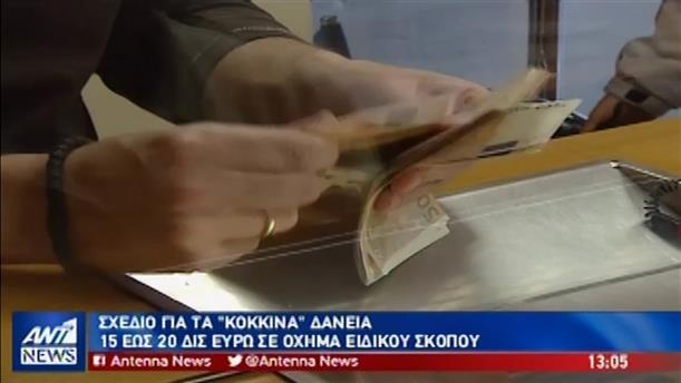 """Σχέδιο για να ελαφρύνει τις τράπεζες από τα """"κόκκινα"""" δάνεια μελετά το ΥΠΟΙΚ"""