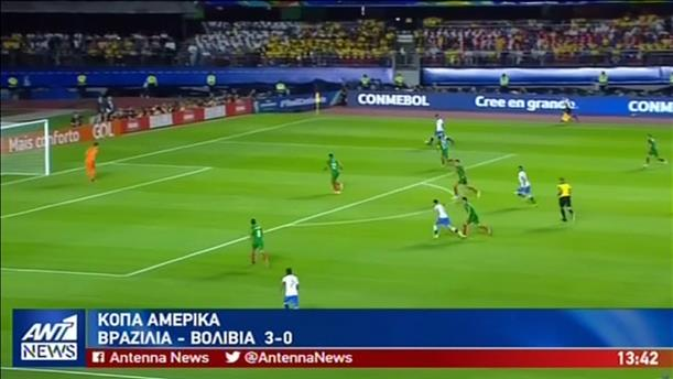 Copa America: ιδανική πρεμιέρα για τη Βραζιλία