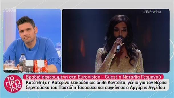 Your Face Sounds Familiar: Βραδιά αφιερωμένη στη Eurovision