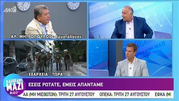 Ο Αλ. Μητρόπουλος στον ΑΝΤ1 για τα αναδρομικά στις συντάξεις