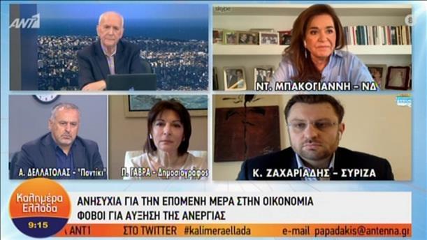 Οι Μπακογιάννη και Ζαχαριάδης στην εκπομπή «Καλημέρα Ελλάδα»