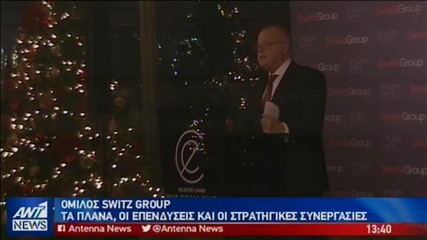 Switz Group: πλάνα, επενδύσεις και στρατηγικές συνεργασίες
