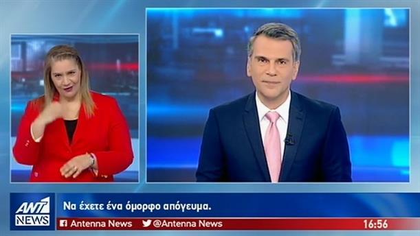 ANT1 NEWS 10-03-2019 ΣΤΗ ΝΟΗΜΑΤΙΚΗ
