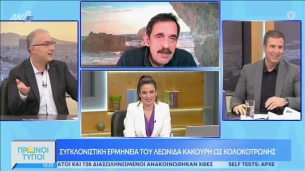 Λεωνίδας Κακούρης - ΠΡΩΙΝΟΙ ΤΥΠΟΙ - 28/03/2021