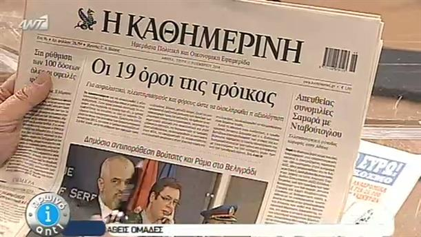 Εφημερίδες (11/11/2014)