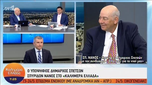 """Ο υποψ, δήμαρχος Σπετσών, Σπ. Νάνος, στην εκπομπή """"Καλημέρα Ελλάδα"""""""