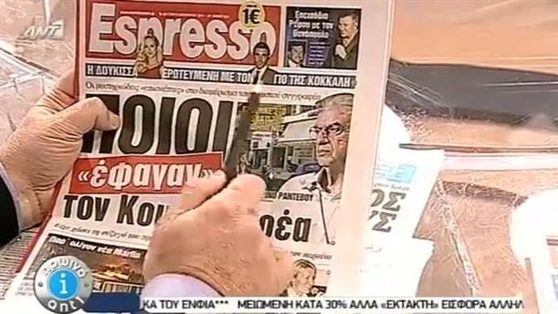 Εφημερίδες (08/12/2014)
