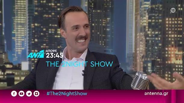 The 2night Show - Πέμπτη 27/02