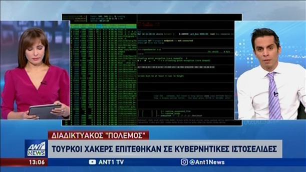 """Τούρκοι χάκερς πίσω από την """"κυβερνοεπίθεση"""" σε κυβερνητικά sites"""