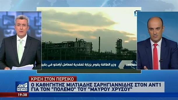 Σαρηγιαννίδης στον ΑΝΤ1: οι απειλές για την Ελλάδα από την κρίση στον Περσικό Κόλπο
