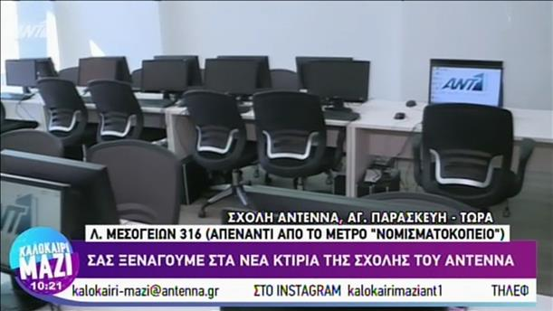 Οι νέες εγκαταστάσεις του ANT1 MediaLab