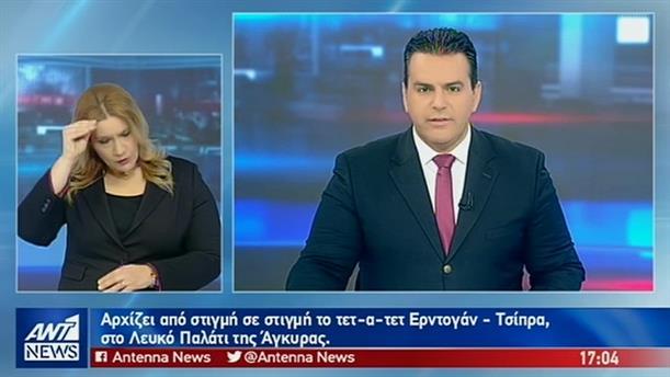 ANT1 NEWS 05-02-2019 ΣΤΗ ΝΟΗΜΑΤΙΚΗ