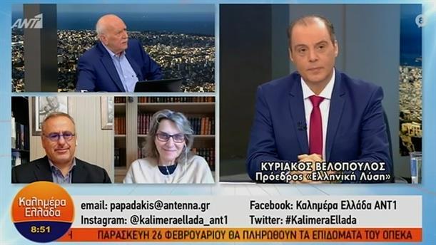 Κυριάκος Βελόπουλος - πρόεδρος Ελληνικής Λύσης – ΚΑΛΗΜΕΡΑ ΕΛΛΑΔΑ - 18/02/2021