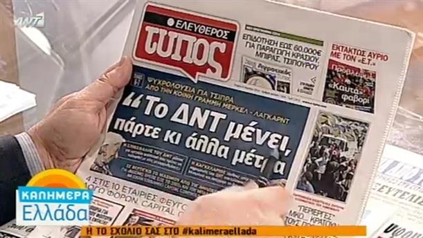 Εφημερίδες (06/04/2016)