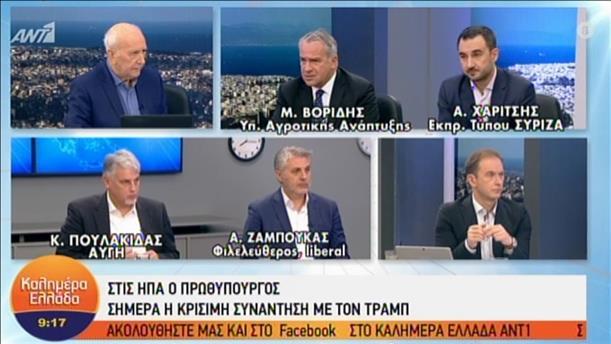 Οι Βορίδης και Χαρίτσης στην εκπομπή «Καλημέρα Ελλάδα»