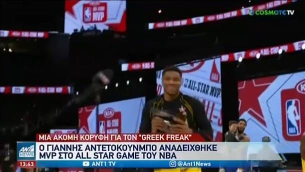 MVP του NBA All Star Game o Γιάννης Αντετοκούνμπο