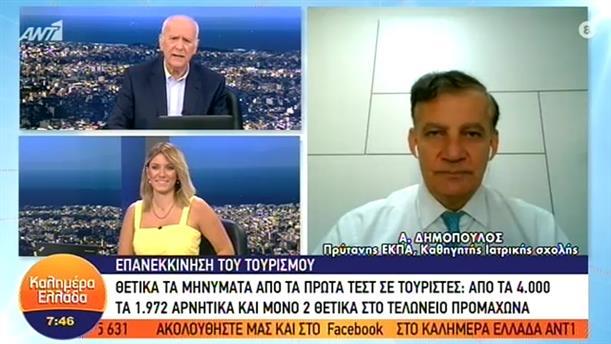 Δ. Δημόπουλος (Πρύτανης ΕΚΠΑ) – ΚΑΛΗΜΕΡΑ ΕΛΛΑΔΑ - 03/07/2020