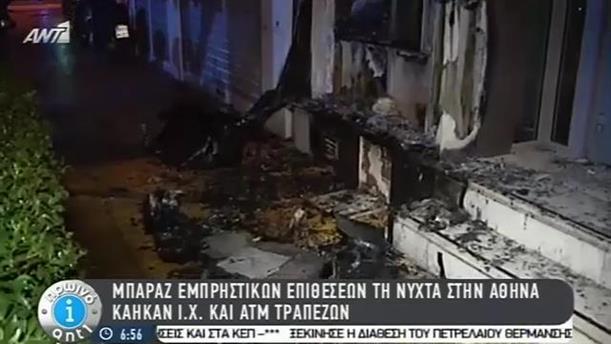 Βομβαρδισμένο τοπίο το κέντρο της Αθήνας – 8/12/2014