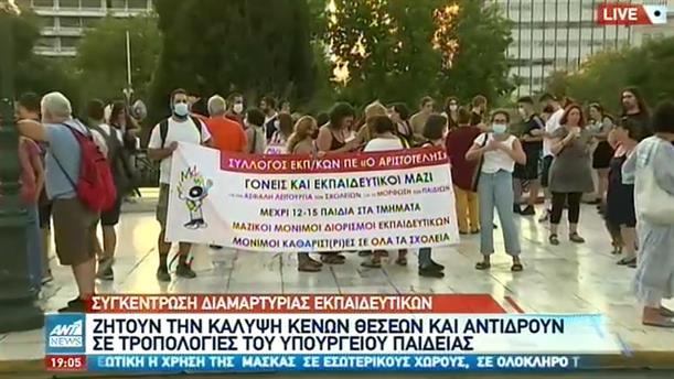 Συγκέντρωση διαμαρτυρίας από εκπαιδευτικούς