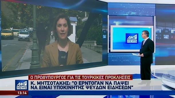 Μηνύματα Μητσοτάκη στον Ερντογάν μέσω CNN