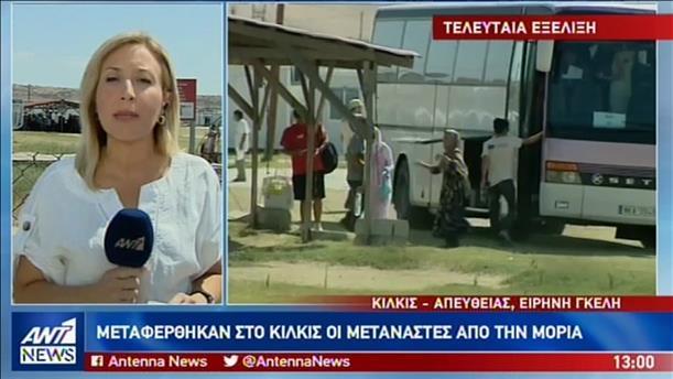 Ολοκληρώθηκε η μετακίνηση 1400 προσφύγων από την Λέσβο στο Κιλκίς