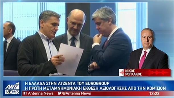 Κρίσιμο για την Ελλάδα το Eurogroup της Δευτέρας