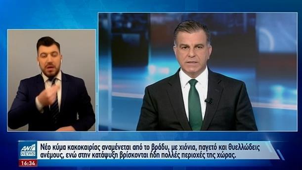 ANT1 NEWS 17-01-2021 ΣΤΗ ΝΟΗΜΑΤΙΚΗ