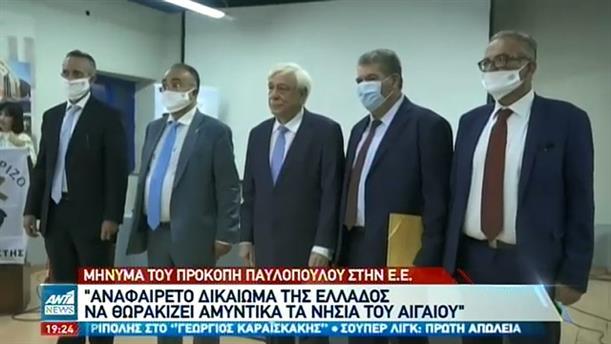 Παυλόπουλος: Αναφαίρετο δικαίωμα της Ελλάδας να θωρακίζει τα νησιά του Αιγαίου