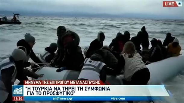 Επίτροπος Μετανάστευσης: Η Τουρκία να τηρεί τη συμφωνία για το προσφυγικό