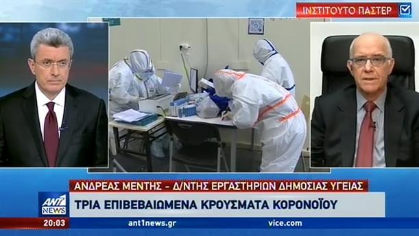 Μεντής στον ΑΝΤ1: δεν πρέπει να φοβόμαστε τον κορονοϊό περισσότερο από τη γρίπη