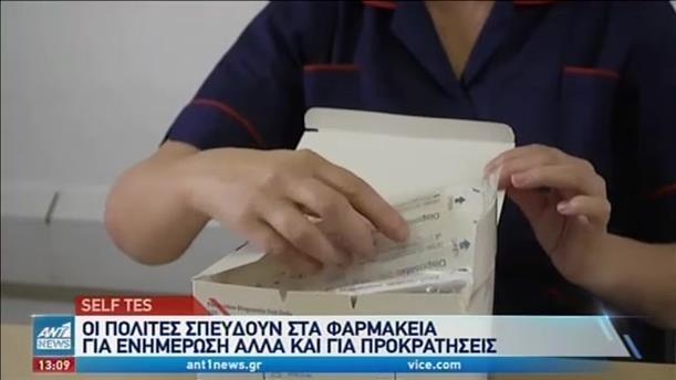 Αποζημίωση ζητούν οι φαρμακοποιοί για τα self test