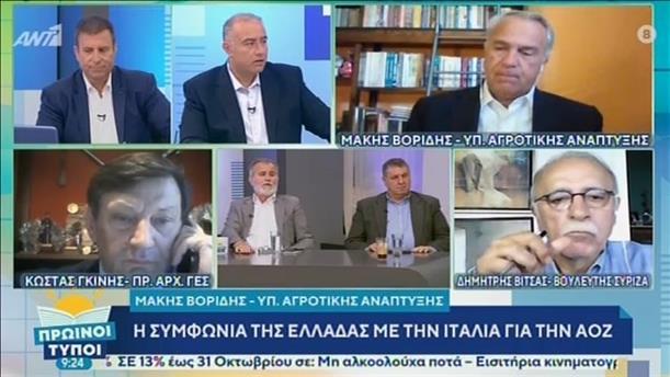 Μάκης Βορίδης (Υπ. Αγροτικής Ανάπτυξης) – ΠΡΩΙΝΟΙ ΤΥΠΟΙ - 14/06/2020