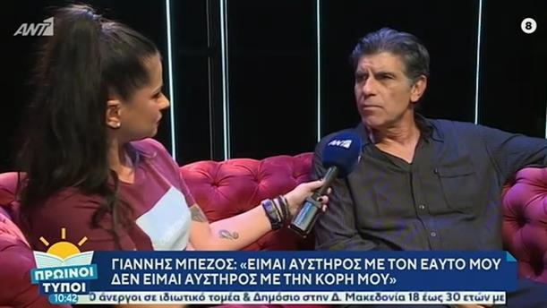 Γιάννης Μπέζος – ΠΡΩΙΝΟΙ ΤΥΠΟΙ - 27/10/2019