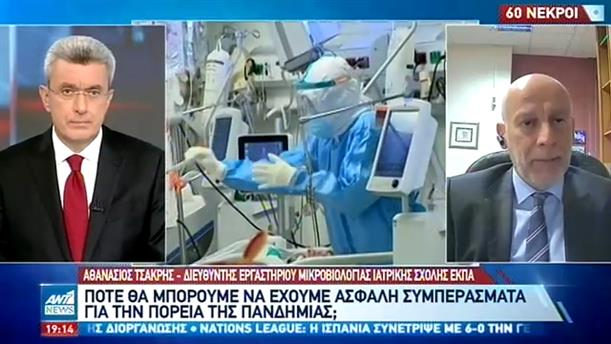 Κορονοϊός - Τσακρής στον ΑΝΤ1: Δεν αρκεί μόνο το εμβόλιο, χρειάζεται στρατηγική