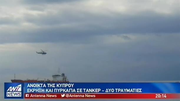 Έκρηξη σε τάνκερ στην Κύπρο
