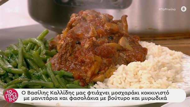 Μοσχαράκι κοκκινιστό με μανιτάρια και φασολάκια με βούτυρο και μυρωδικά – Το Πρωινό – 09/10/2019