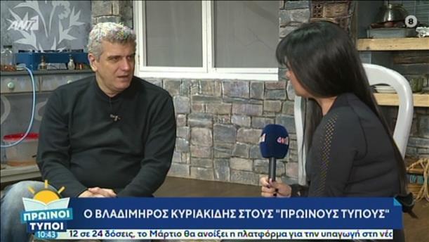 Ο Βλαδίμηρος Κυριακίδης στην εκπομπή «Πρωινοί Τύποι»