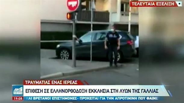 Λιόν: Ορθόδοξος ιερέας ελληνικής καταγωγής δέχθηκε πυρά