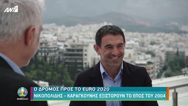 Ο ΔΡΟΜΟΣ ΠΡΟΣ ΤΟ EURO 2020 – Αντώνης Νικοπολίδης - Γιώργος Καραγκούνης
