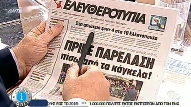 Εφημερίδες (29/10/2014)