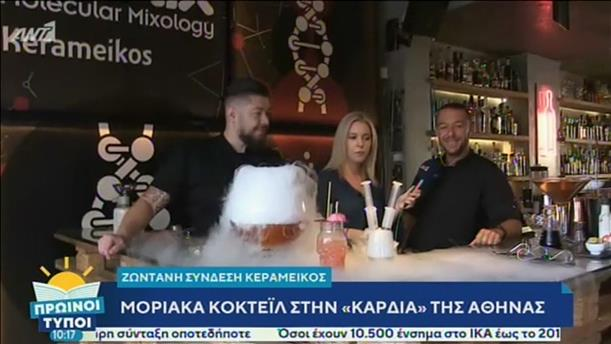 Πρωινοί Τύποι: Μοριακά κοκτέιλ στο κέντρο της Αθήνας