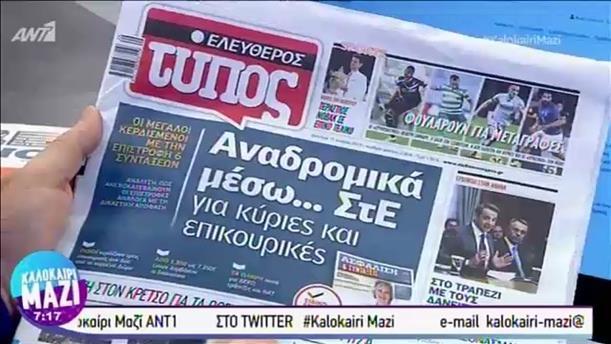Εφημερίδες - ΚΑΛΟΚΑΙΡΙ ΜΑΖΙ - 15/07/2019