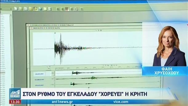 Απανωτοί σεισμοί στην Κρήτη