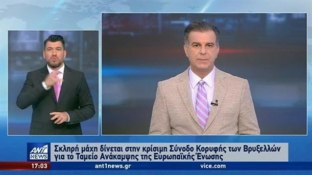 ANT1 NEWS 18-07-2020 ΣΤΗ ΝΟΗΜΑΤΙΚΗ